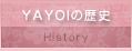 YAYOIの歴史